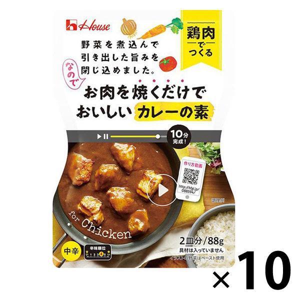 【アウトレット】ハウス食品 お肉を焼くだけでおいしいカレーの素 鶏肉でつくる<中辛> 1セット(88g×10個)