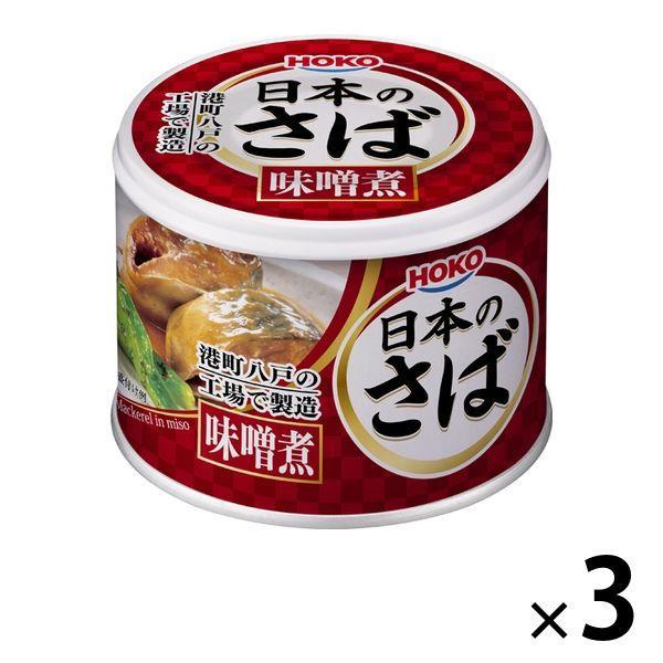 【アウトレット】宝幸 日本のさば 味噌煮 <国内さば国内製造> 190g 1セット(3個)