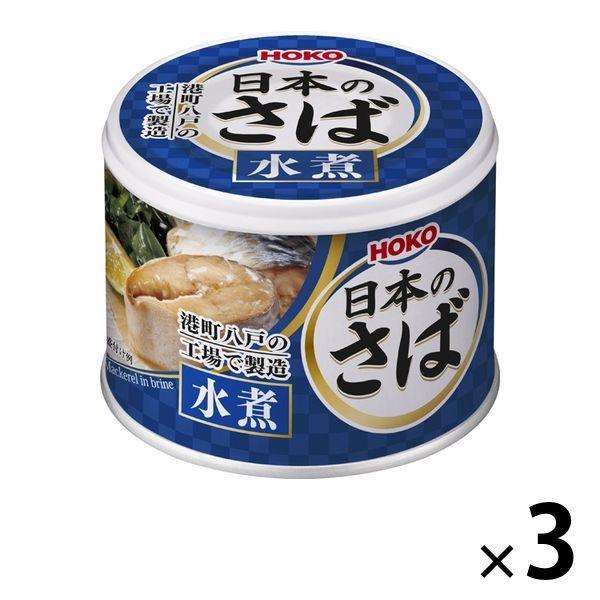 【アウトレット】宝幸 日本のさば 水煮 <国内さば国内製造> 190g 1セット(3個)