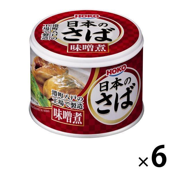 【アウトレット】宝幸 日本のさば 味噌煮 <国内さば国内製造> 190g 1セット(6個)
