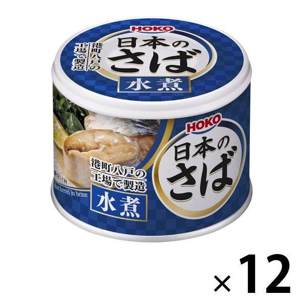 【アウトレット】宝幸 日本のさば 水煮 <国内さば国内製造> 190g 1セット(12個)