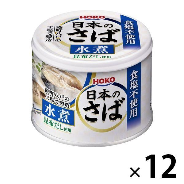 【アウトレット】宝幸 日本のさば 水煮 食塩不使用 <国内さば国内製造> 190g 1セット(12個)
