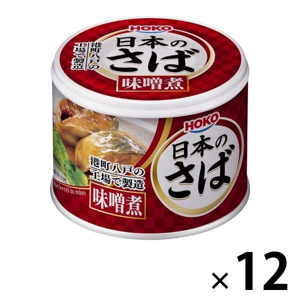 【アウトレット】宝幸 日本のさば 味噌煮 <国内さば国内製造> 190g 1セット(12個)