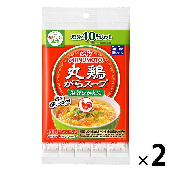 味の素 丸鶏がらスープ<塩分ひかえめ> 5gスティック 5本入 2袋(計10本) 鶏ガラスープの素 減塩
