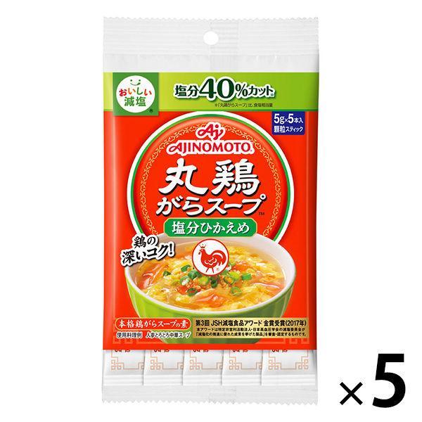 味の素 丸鶏がらスープ<塩分ひかえめ> 5gスティック 5本入 5袋(計25本) 鶏ガラスープの素 減塩