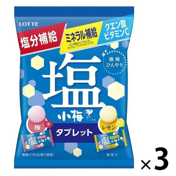 【アウトレット】ロッテ 塩小梅タブレット(袋)<梅&レモン> 1セット(3個:1個×3)