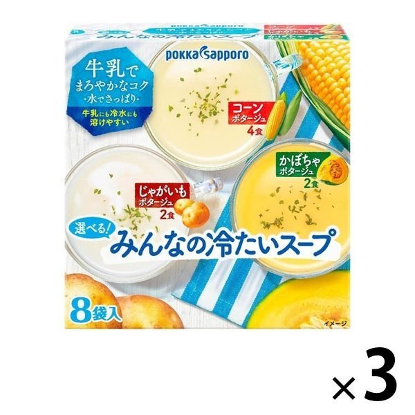 選べる!みんなの冷たいスープ <コーン4食+じゃがいも2食+かぼちゃ2食>バラエティセット 3個 ポッカサッポロ
