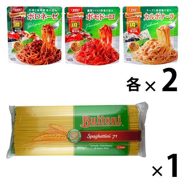 清水食品ブイトーニ1.6mm+レンジでおいしい!パスタソース3種(ボロネーゼ・ポモドーロ・カルボナーラ)×各2袋セット レンジ対応