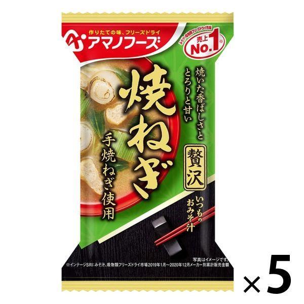 アマノフーズ いつものおみそ汁 贅沢 焼ねぎ 手焼ねぎ使用 フリーズドライ 1セット(5個) アサヒグループ食品