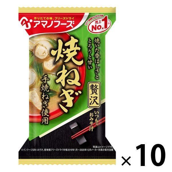アマノフーズ いつものおみそ汁 贅沢 焼ねぎ 手焼ねぎ使用 フリーズドライ 1セット(10個) アサヒグループ食品
