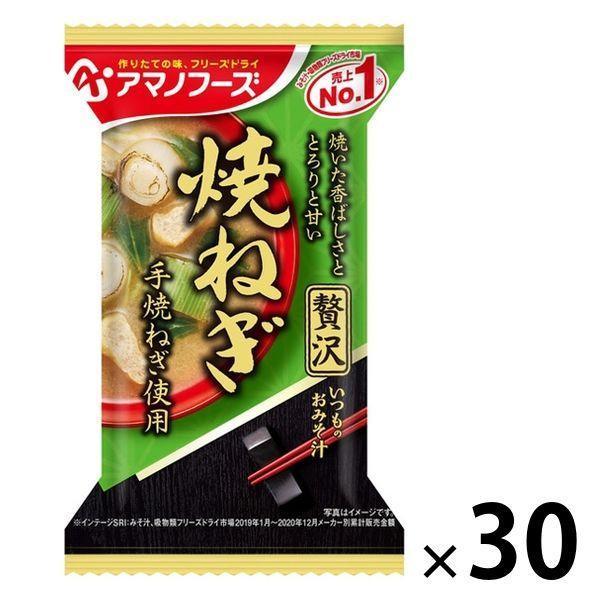 アマノフーズ いつものおみそ汁 贅沢 焼ねぎ 手焼ねぎ使用 フリーズドライ 1セット(30個) アサヒグループ食品
