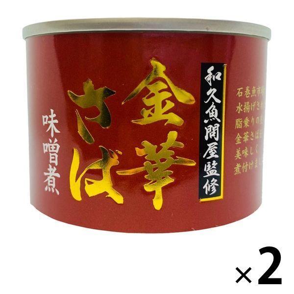 【アウトレット】金華さば味噌煮<国産さば使用> 190g 1セット(2缶) タイランドフィッシャリージャパン