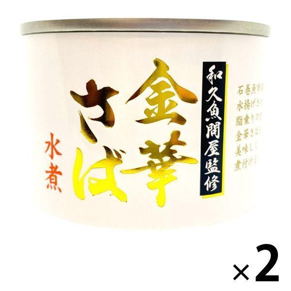 【アウトレット】金華さば水煮<国産さば使用> 190g 1セット(2缶) タイランドフィッシャリージャパン