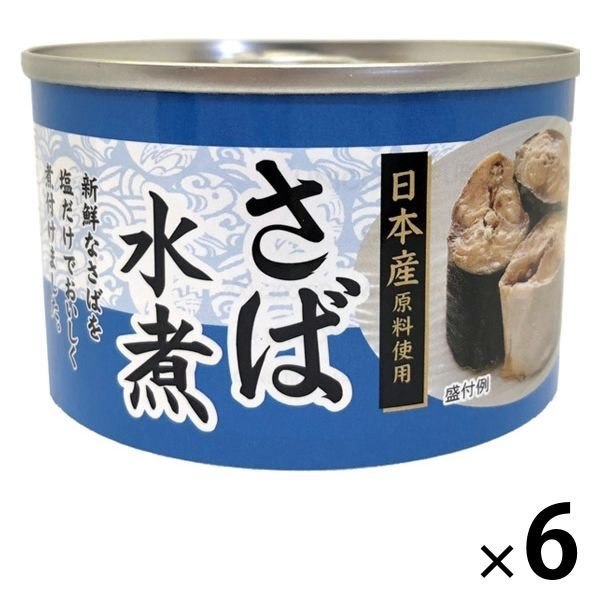 【アウトレット】さば水煮<国産さば使用> 150g 1セット(6缶) タイランドフィッシャリージャパン