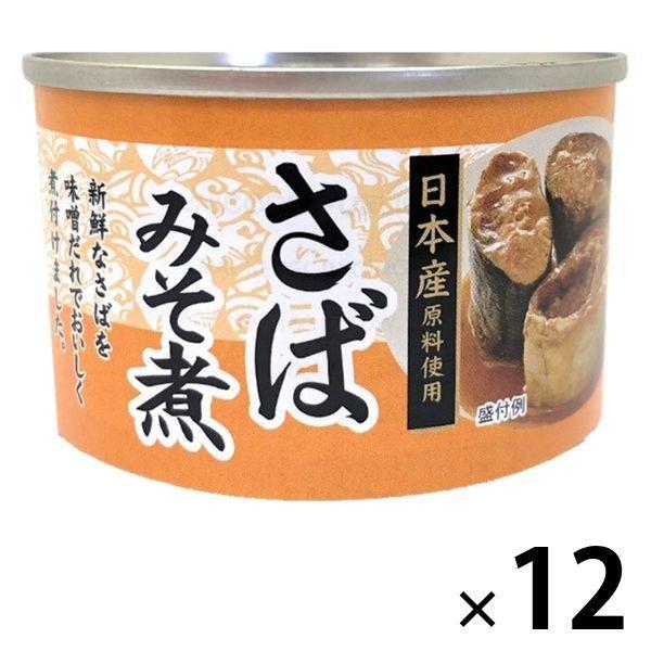 【アウトレット】さばみそ煮<国産さば使用> 150g 1セット(12缶) タイランドフィッシャリージャパン