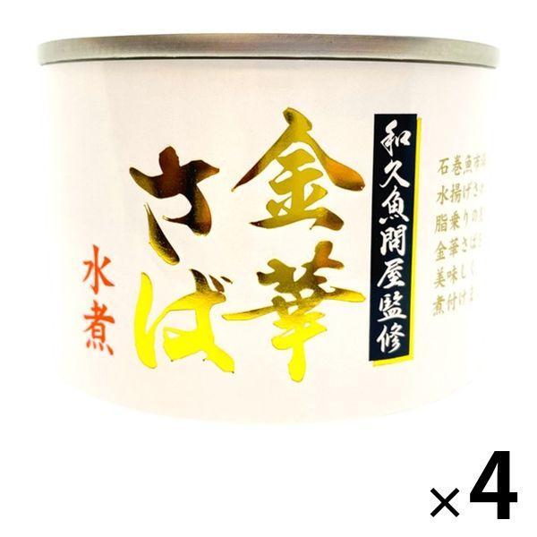【アウトレット】金華さば水煮<国産さば使用> 190g 1セット(4缶) タイランドフィッシャリージャパン