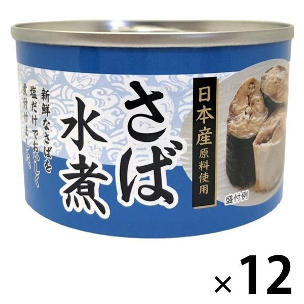 【アウトレット】さば水煮<国産さば使用> 150g 1セット(12缶) タイランドフィッシャリージャパン