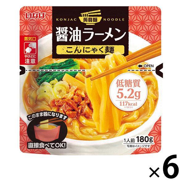 袋麺 いなば食品 醤油ラーメン こんにゃく麺 国産 180g 6袋 低糖質 レンジ対応】