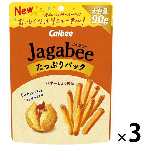 カルビー Jagabee (じゃがビー) バターしょうゆ味たっぷりパック 90g 3袋 スナック菓子