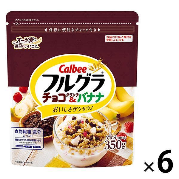 フルグラチョコクランチ&バナナ 350g 6袋 カルビー グラノーラ