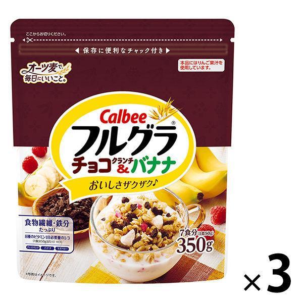 フルグラチョコクランチ&バナナ 350g 3袋 カルビー グラノーラ