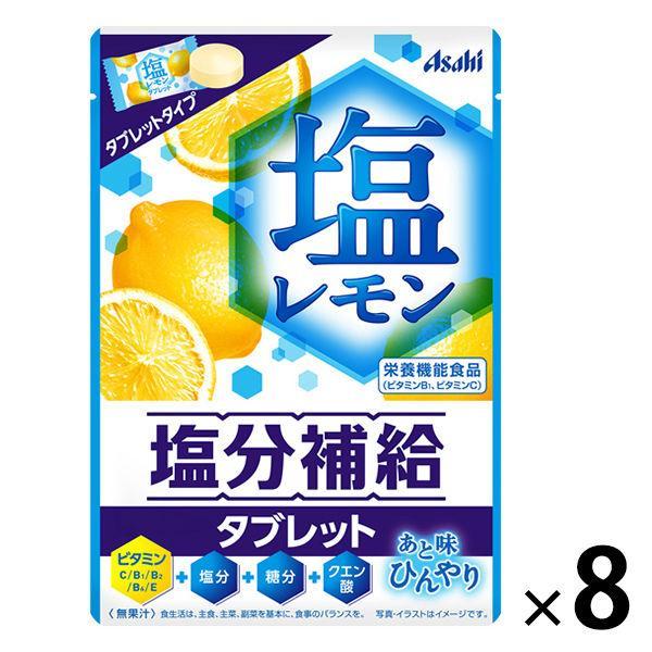 【アウトレット】アサヒグループ食品 塩レモンタブレット キャンディ タブレット 1セット(8個:1個×8)