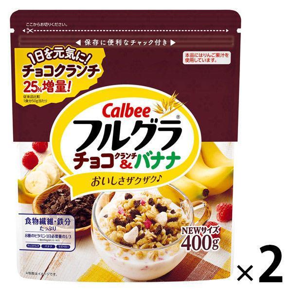 カルビー フルグラチョコクランチ&バナナ 400g 2袋 シリアル グラノーラ
