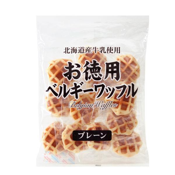 お徳用 ベルギーワッフル プレーン 1袋 菓子工房シェリココ 洋菓子