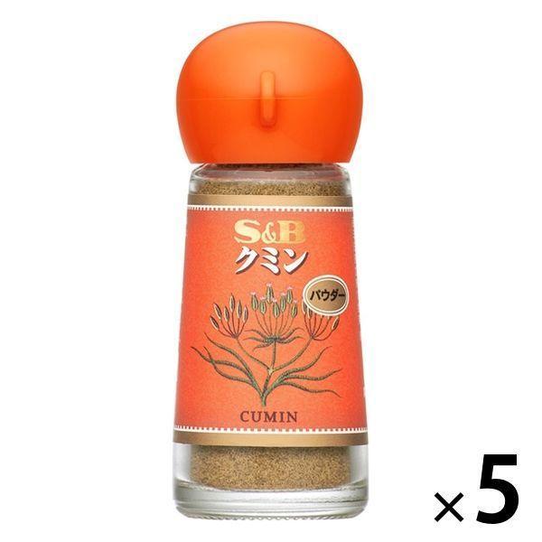 エスビー食品 S&B クミン(パウダー) 5個