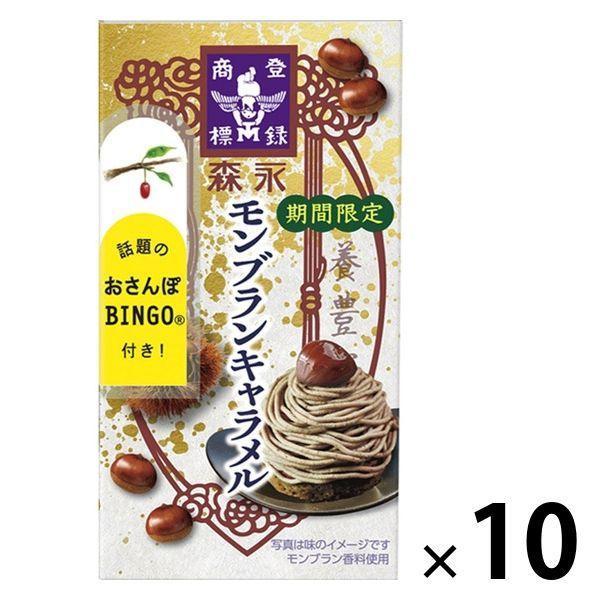 モンブランキャラメル 10箱 森永製菓 キャンディ ソフトキャンディ キャラメル