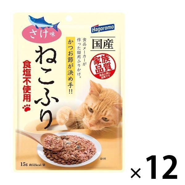 【アウトレット】ねこふり 鮭味 国産 15g 1セット(12個:1個×12) はごろもフーズ キャットフード おやつ