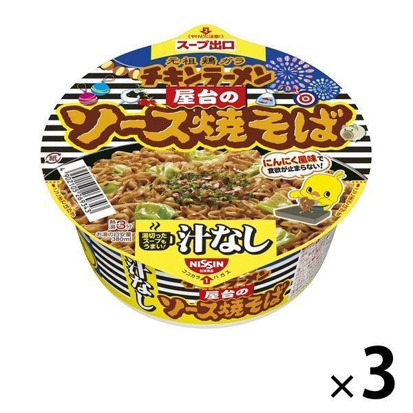 カップ麺 日清チキンラーメンどんぶり 屋台のソース焼そば 98g 1セット(3個) 日清食品