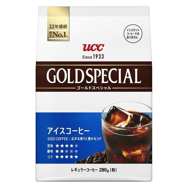 【コーヒー粉】UCC上島珈琲 ゴールドスペシャル アイスコーヒー 1袋(320g)
