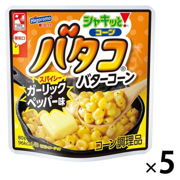 シャキッと!コーン バタコ バターコーン ガーリックペッパー味 1セット(5個) はごろもフーズ レンジ対応