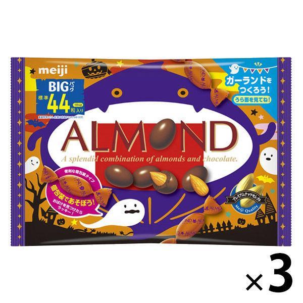 アーモンドチョコレート ビッグパック ハロウィン 3袋 明治 チョコレート