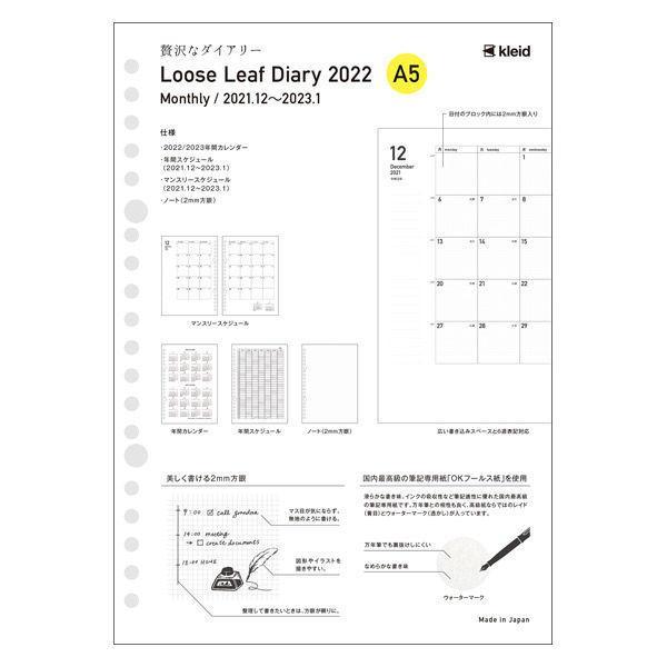 2022年度 手帳 12月始まり ルーズリーフ 月間(マンスリー) A5 ホワイト 8434 Kleid