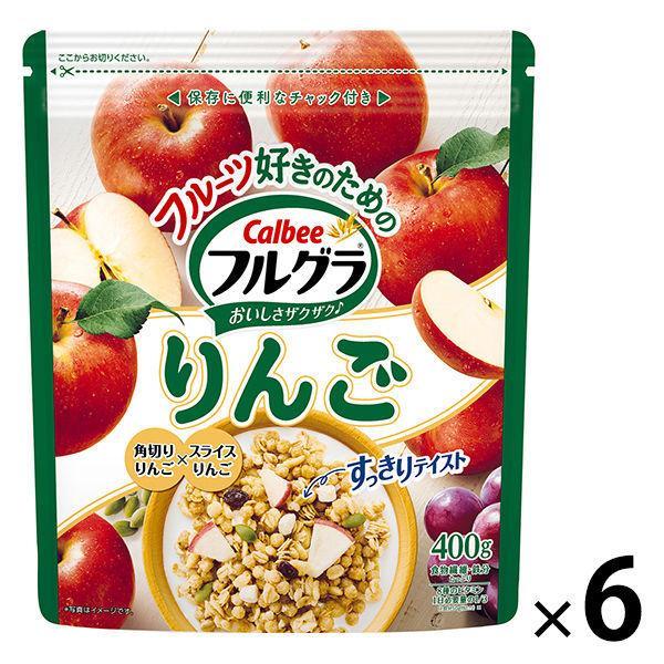フルーツ好きのためのフルグラりんご 400g 6袋 カルビー グラノーラ