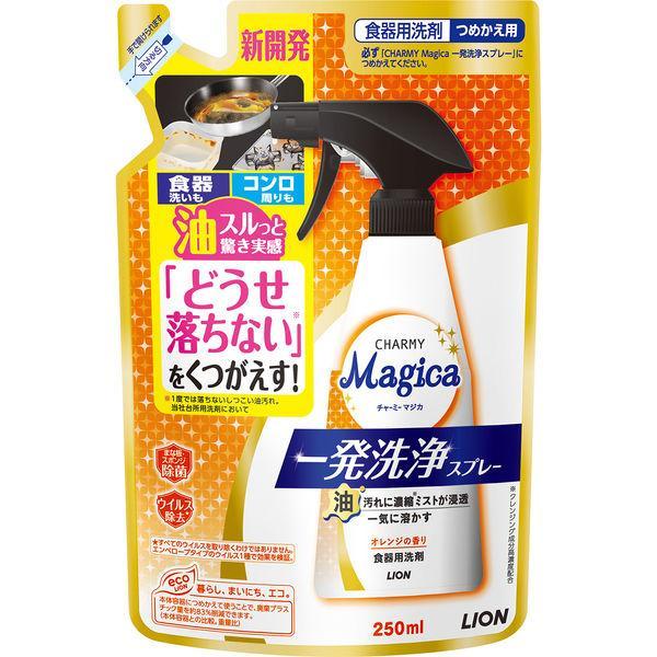 CHARMY Magica (チャーミーマジカ) 一発洗浄スプレー オレンジの香り 詰替用 1個 食器用洗剤 ライオン
