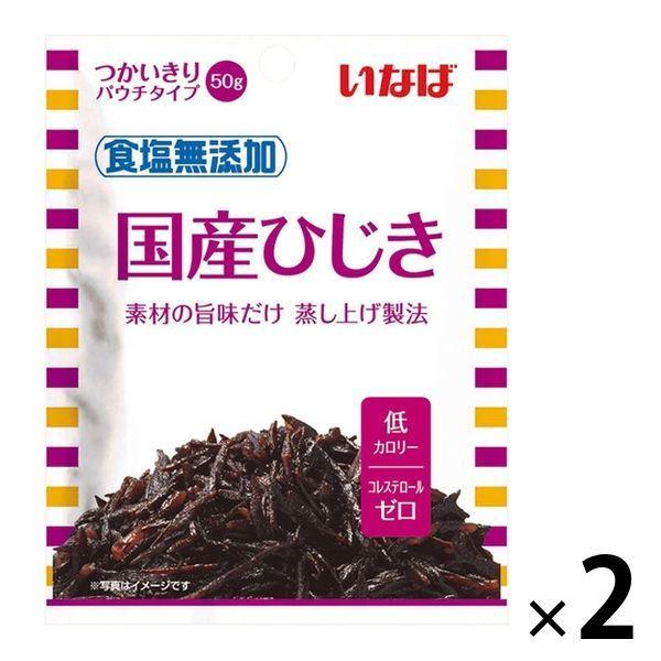 素材パウチ いなば食品 食塩無添加 国産ひじき 50g 1セット(2袋)