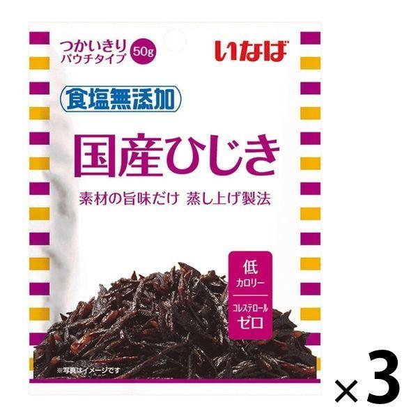 素材パウチ いなば食品 食塩無添加 国産ひじき 50g 1セット(3袋)