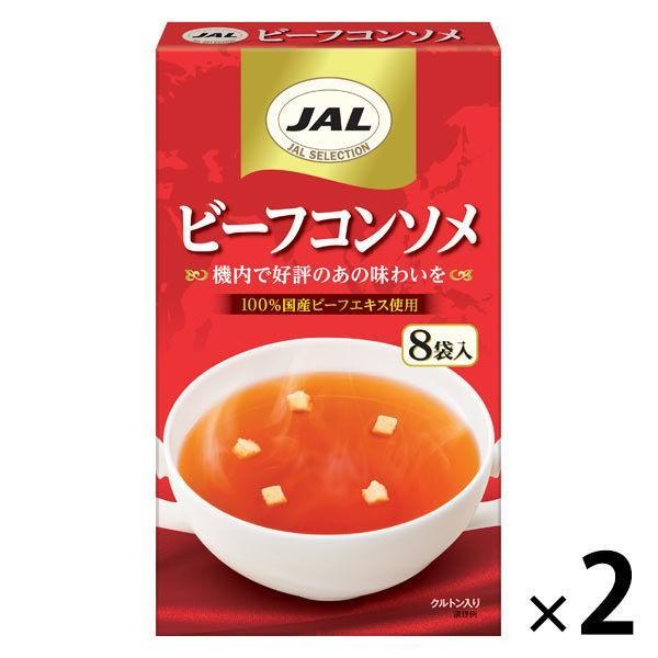 明治 JAL ビーフコンソメ 8袋入 2個