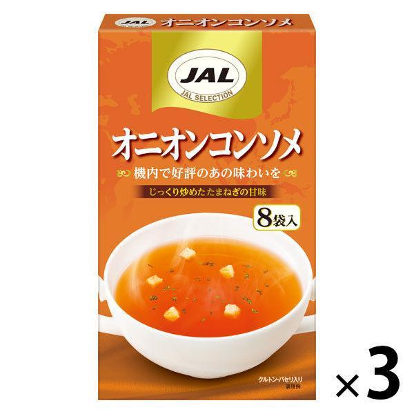 JAL オニオンコンソメ(8袋入)3個 明治