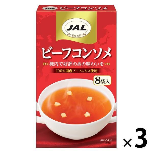 明治 JAL ビーフコンソメ 8袋入 3個