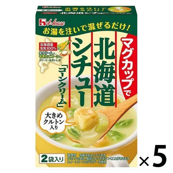 ハウス食品 マグカップで北海道シチュー コーンクリーム 1セット(5個)