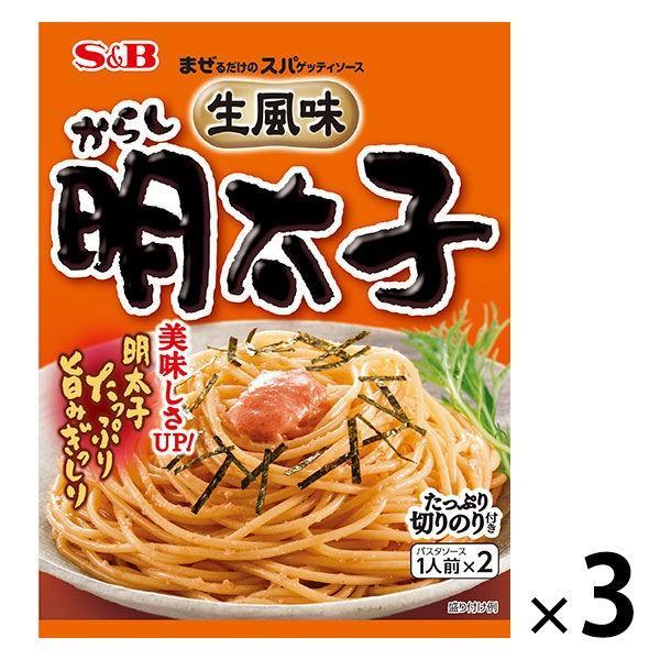 まぜるだけのスパゲッティソース 生風味からし明太子 1セット(3個)