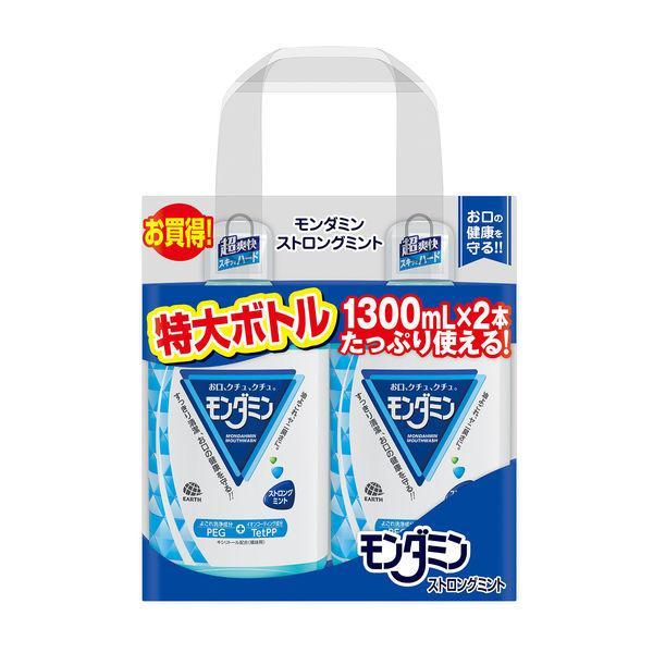 マウスウォッシュ 口臭 予防 洗口液 モンダミン ストロングミント 1300mL 1パック(2本入) アース製薬
