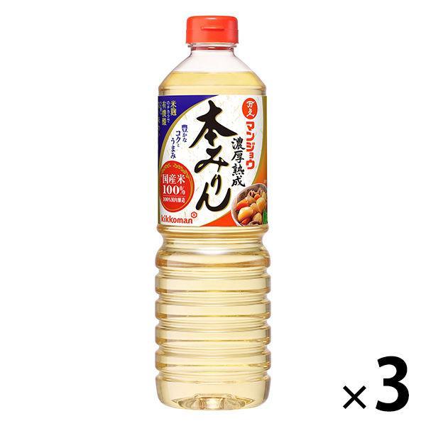 キッコーマン 濃厚熟成 本みりん 1L 3本 味醂 調味料
