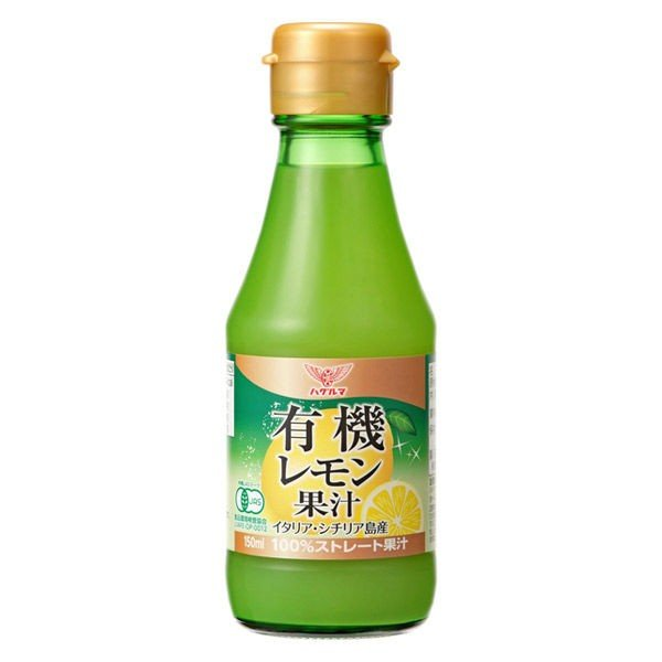 ハグルマ 有機レモン果汁 150ml 1本