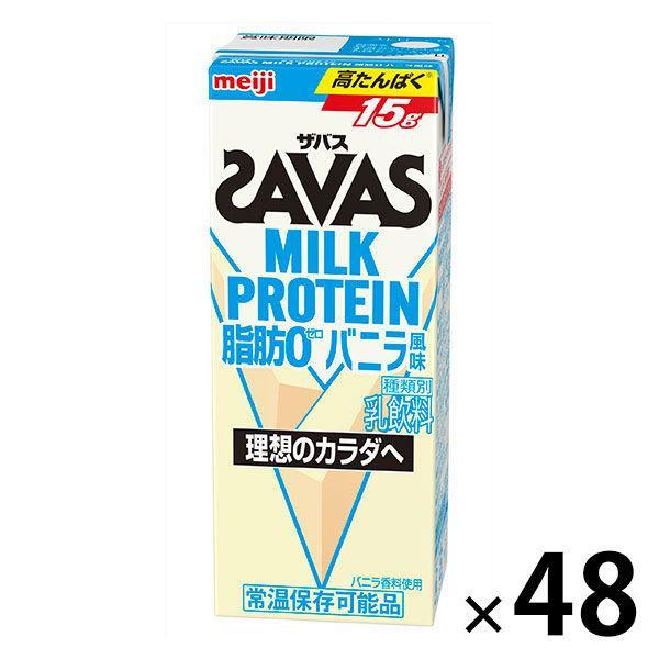 明治 (ザバス)MILK PROTEIN(ミルクプロテイン)脂肪0 バニラ風味 48本