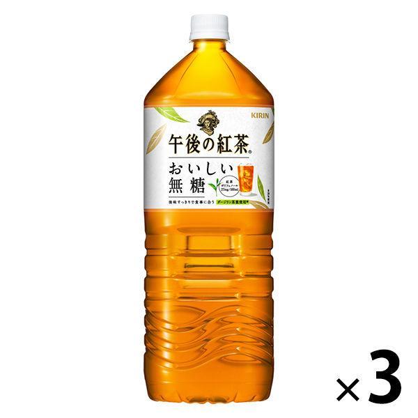 キリンビバレッジ キリン 午後の紅茶 おいしい無糖 2L 1セット(3本)